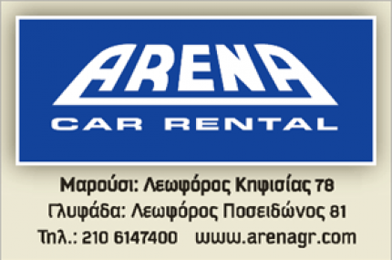 Arena car rental