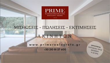 Ρεβύθης Prime Real Estate